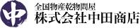 全国物産乾物問屋 株式会社中田商店