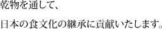 乾物を通して、日本の食文化の継承に貢献いたします。